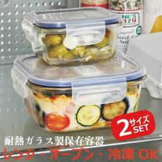 【耐熱ガラス保存容器】冷凍・オーブン・電子レンジ使用可