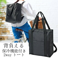 【保冷リュック】保冷バッグ2Wayボックス型リュックエコバッグ★メール便のみ送料無料