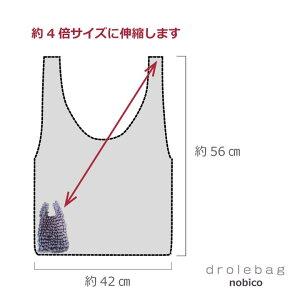 【畳まないエコバッグ】伸縮自在のエコバッグ!ドロールバッグしぼりエコバッグnobicoカモフラ柄(迷彩柄)