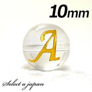 (横穴) 『A』 1粒売り アルファベット 彫刻 水晶 10mm ゴールド パワーストーン バラ売り 天然石 パワーストーン ばら売り ビーズ 穴あき 1玉売り 金色 アクセサリー パーツ ハンドメイド アク