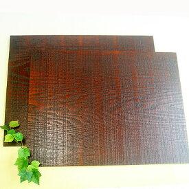 尺4四角ランチョンマット 板目 2枚組ペア 名入れ無料 ギフト セット 結婚 御祝 還暦 木婚式 おしゃれ 北欧 木製 漆塗り 卓上マット