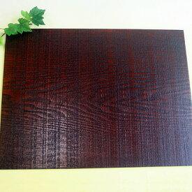 尺4四角ランチョンマット 板目 1枚名入れ無料 ギフト セット 結婚 御祝 還暦 木婚式 おしゃれ 北欧 木製 漆塗り