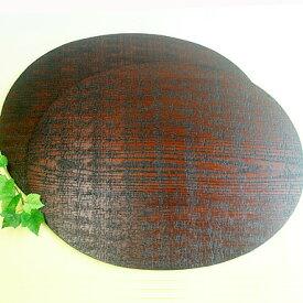 尺4楕円ランチョンマット 板目 2枚組ペア 名入れ無料 ギフト セット 結婚 御祝 還暦 木婚式 おしゃれ 北欧 木製 漆塗り