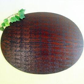 尺4楕円ランチョンマット 板目 1枚名入れ無料 ギフト 結婚 御祝 還暦 木婚式 おしゃれ 北欧 木製 漆塗り 卓上マット