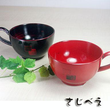 スープカップ  ひみこ 黒・朱 2客組【名いれ無料】【ぺア】