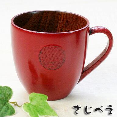 マグカップ まる 朱 1客【越前漆器】【人気カップ】【名入れ無料】