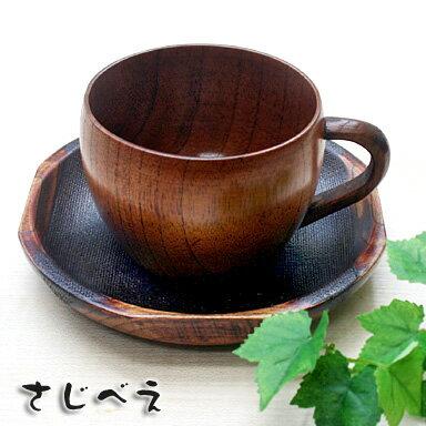 まるみカップセット(皿付) スリ漆 1客組【名入れ無料】【漆器】