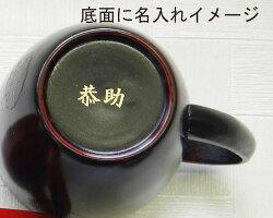 マグカップまる黒トレー付1組【名入れ無料】
