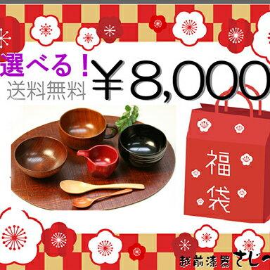 店長のおまけ付+6点選べる福袋【木製漆器】