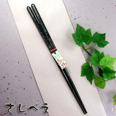 箸 時雨 黒 1膳 紙袋入り【名いれ無料】