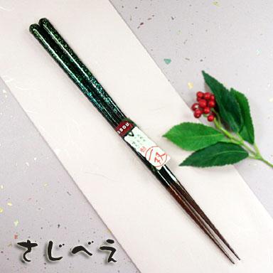 箸 和楽 緑 1膳 紙袋入り【名いれ無料】