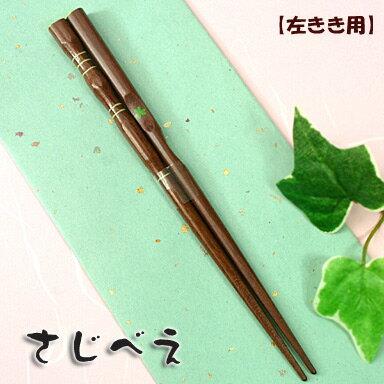 矯正箸 三点支持箸 [左利き用] 1膳 紙袋入り【名入れ無料】