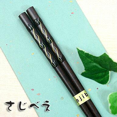 箸 大樹の影 グリーン 1膳 紙袋入り  【名入れ無料】