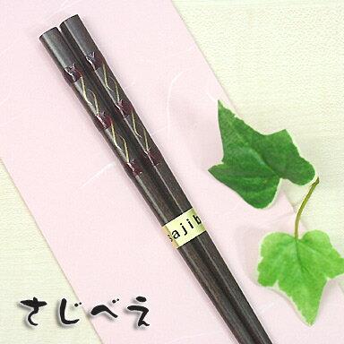 箸 大樹の影 レッド 1膳 紙袋入り 【名入れ無料】