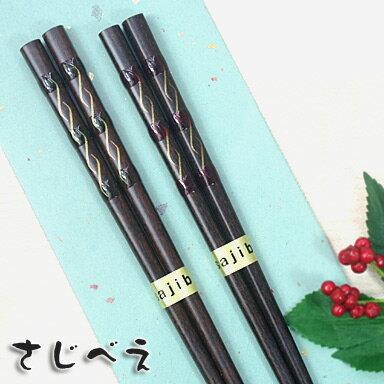 夫婦箸 大樹の影 グリーン・レッド 2膳  紙袋入り【名入れ無料】