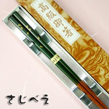 【メール便無料】【名入れ有料】箸 花の舞 緑 1膳 紙箱入り