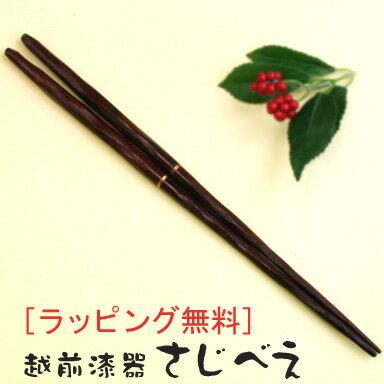 本けずり つなぎ箸 紫檀 23.5cm  天然木・漆塗【送料無料】