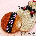 漆器 丸型携帯ミラー 帯桜【メール便無料】【名入れ】