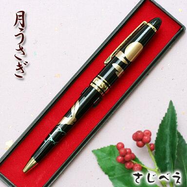 漆芸 ボールペン(黒) 月うさぎ 【名いれ無料】
