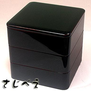 【少々訳あり】5.5寸 三段重 溜内黒 天然木・漆塗り【あす楽対応】【送料無料】【名いれ】