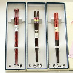 お箸は3種からお選びください