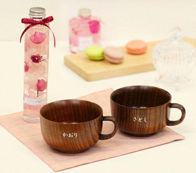 ペアスープカップ&ハーバリウムセット【送料無料】