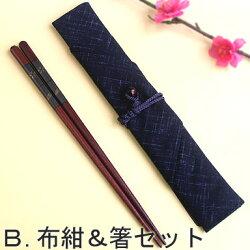 B.布紺&箸セット
