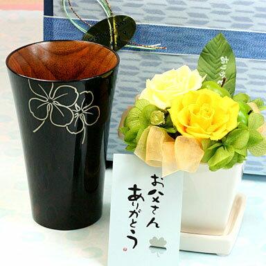 ビアカップ&お花ありがとうセット【送料無料】名入れ 無料 父の日 父母