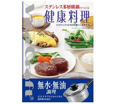 ビタクラフト ステンレス多層構鍋でつくる健康料理ブック