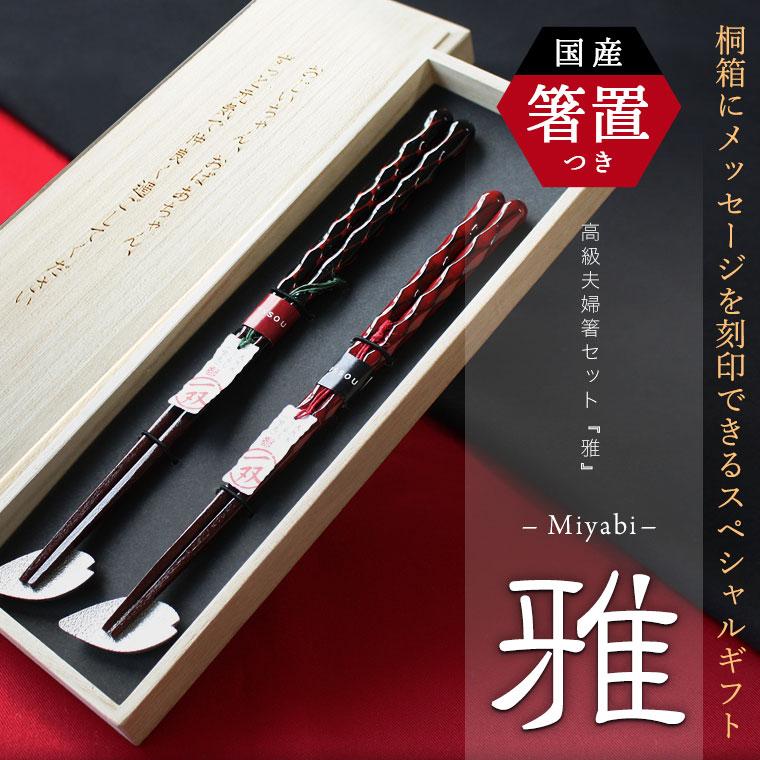 職人手作り 選べる高級夫婦箸と箸置きセット桐箱入り 雅 結婚祝いやご両親へのプレゼントにもおすすめ