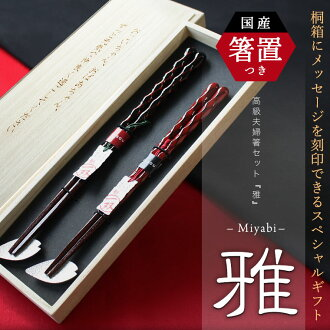 Choose from artisan hand made luxury couples chopsticks and chopstick set karagumi