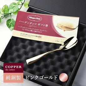【名入れ可】COPPER the cutlery PinkGold mirror ハーゲンダッツ ギフト券セット アイススプーン1本 カパーザカトラリー ピンクゴールド