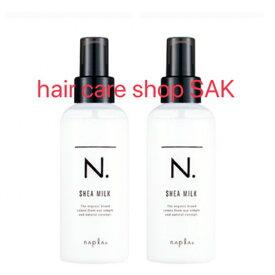 ナプラ N. エヌドット シアミルク 150g(洗い流さないヘアトリートメント) 2本セット