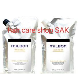 グローバル ミルボン ディフリッジング シャンプー 1000ml ディフリッジング トリートメント 1000g 詰替用セット(セット販売のみの購入になります)