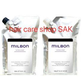 グローバル ミルボン ボリューマイジング シャンプー 1000ml 詰め替え用(シャンプーのみの販売になってます)