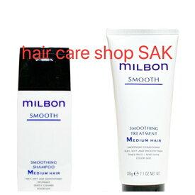 グローバル ミルボン スムージング シャンプー M 200ml スムージング トリートメント M 200g セット(MILBON)スムース ミディアムヘア(セット販売のみの購入になります)