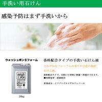 【手洗い用石けん液】ウォシュボンSフォーム(18kg)[学校オフィスレストラン店舗商業病院]