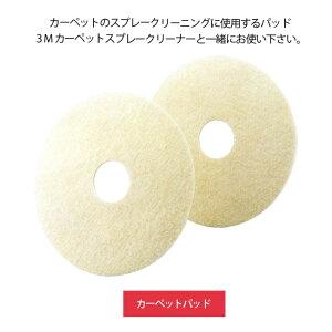 【カーペット用】 スコッチ・ブライト カーペットパッド(C/PAD 380X82) 15インチ(380mm)[掃除 清掃 業務用]