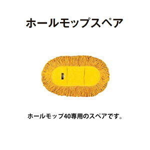 【化学モップ】ホールモップスペア40(幅約64cm)(テラモト CL-330-140-0) [学校 オフィス ビル メンテナンス]