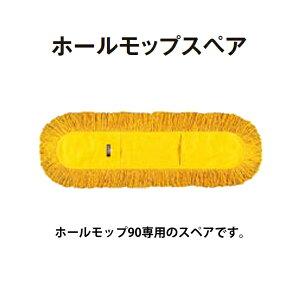 【化学モップ】ホールモップスペア90(幅約112cm)(テラモト CL-330-190-0) [学校 オフィス ビル メンテナンス]