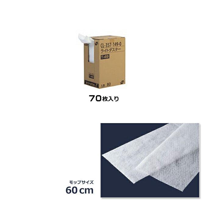 【モップ用ダスター】から拭き用 ライトダスターT(スタンダードタイプ) T-69(モップサイズ60cm)(ケース販売70枚入)(テラモト CL-357-169-0)[オフィス 工場 学校 清掃用品]