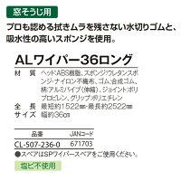 【窓そうじ用】ALワイパー36ロング幅36cm(テラモトCL-507-236-0)[高所清掃お掃除ガラス]