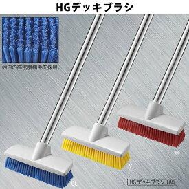 【デッキブラシ】HGデッキブラシ 180(山崎産業 CL678-180U-MB)[トイレ お風呂 衛生 掃除 清掃 激安]【同梱不可】
