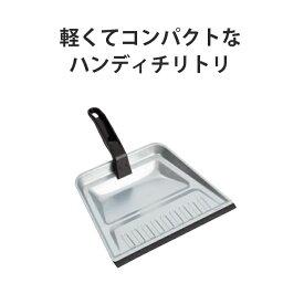 【チリトリ】ダストパン2(テラモト DP-460-010-0)[ごみ袋 お掃除 清掃 チリトリ]