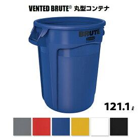 VENTED BRUTE 丸型コンテナ 121.1L 蓋なし(ラバーメイド)[ごみ箱 厨房 商業施設 飲食店 食堂 ゴミ箱 激安]【代引き決済不可】