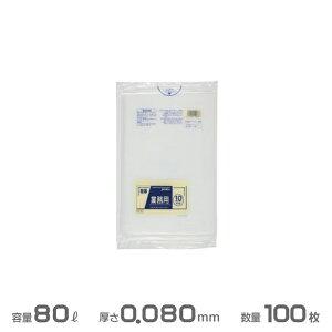 業務用 極厚ポリ袋(透明)重量物対応 0.080mm厚 80L 100枚(10枚×10冊)(ジャパックス DK88)[ごみ収集 分別 ゴミ箱 ゴミ袋 激安]