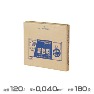 ポリ袋(透明)業務用BOXシリーズ 0.040mm厚 120L 180枚(30枚×6箱)(ジャパックス DKB93)[ごみ収集 分別 ゴミ箱 ゴミ袋 激安]