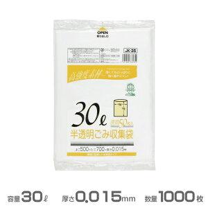 半透明ごみ収集袋 0.015mm厚 30L 1000枚(50枚×20冊)(ジャパックス JK35)[高強度素材 ポリ袋 ゴミ箱 ゴミ袋 激安]