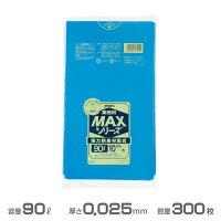 【送料無料】業務用MAXポリ袋(青)0.025mm厚90L300枚(10枚×30冊)(ジャパックスS-91)[ごみ収集分別ゴミ箱ゴミ袋激安]