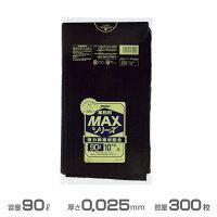 【送料無料】業務用MAXポリ袋(黒)0.025mm厚90L300枚(10枚×30冊)(ジャパックスS-92)[ごみ収集分別ゴミ箱ゴミ袋激安]